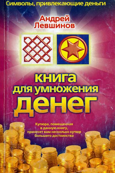 Деньги вызывают как привлечь деньги по исламу указанных характеристик